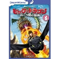 ヒックとドラゴン〜バーク島の冒険〜 vol.6[DFBW-63149][DVD] 製品画像