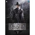鄭道傳<チョン・ドジョン> DVD-BOX3