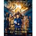 ナイト ミュージアム/エジプト王の秘密 [Blu-ray Disc+DVD]<初回生産限定版>