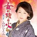 女の残り火/霧の港町 [CD+DVD]
