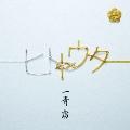 ヒトトウタ [CD+DVD]<初回限定盤>