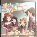 TVアニメ『響け!ユーフォニアム』ラジオCD 響け!ユーフォラジオ