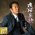夜桜哀歌/俺の花 [CD+DVD]