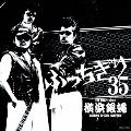 横浜銀蝿35周年&リーダー嵐還暦記念アルバム ぶっちぎり35 ~オールタイム・ベスト
