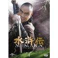 水滸伝 DVD-SET4<期間限定生産版>