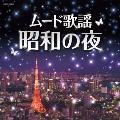 ムード歌謡・昭和の夜