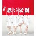 KOIKI [CD+DVD]<初回限定盤>