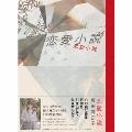 恋愛小説 [CD+DVD+こまいちゃん仕様ミラー]<完全生産限定盤>