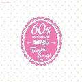 なかよし創刊60周年記念アルバム Twinkle Songs