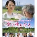 愛を積むひと スペシャル・エディション [Blu-ray Disc+DVD]