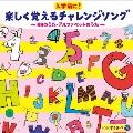 コロムビアキッズ 入学前に!楽しく覚えるチャレンジソング ~99のうた・アルファベットのうた~ [CD+DVD]