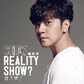 REALITY SHOW? 真人秀?<通常盤>