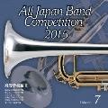 全日本吹奏楽コンクール2015 Vol.7 高等学校編II