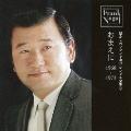 懐かしのフランク永井 シングル全集 9 おまえに 1968-1973