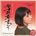 かすみ草エレジー/あの日のままのカレンダー [CD+DVD]