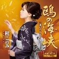 鴎の海峡/花いちもんめ [CD+DVD]
