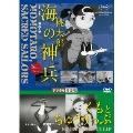 桃太郎 海の神兵/くもとちゅうりっぷ デジタル修復版