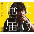 俺よ届け [CD+DVD]<初回盤>