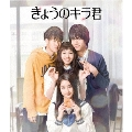 きょうのキラ君 スペシャル・エディション [Blu-ray Disc+DVD]