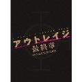 アウトレイジ 最終章 スペシャルエディション<特装限定版> DVD