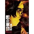 影の軍団 幕末編 COMPLETE DVD<初回生産限定版>