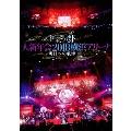 和楽器バンド 大新年会2018 横浜アリーナ ~明日への航海~ [スマプラ付]<通常盤> DVD