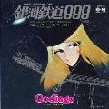銀河鉄道999(英語版)<限定盤>