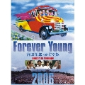 Forever Young 吉田拓郎・かぐや姫 Concert in つま恋 2006<アンコール盤>