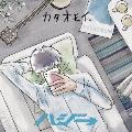 カタオモイ。 [CD+DVD]<初回限定盤>