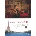フジコ・へミングの時間 [DVD+CD]