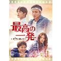 最高の一発~時空(とき)を超えて~ DVD-SET1