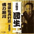 NHK落語名人選 三遊亭圓生 3 怪談牡丹灯籠「伴蔵宅」/雪の瀬川