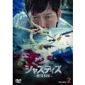ジャスティス -検法男女- DVD-BOX2