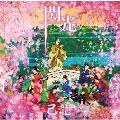 閃光 [CD+DVD]<初回限定盤:A>
