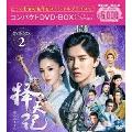 擇天記~宿命の美少年~ コンパクトDVD-BOX2<スペシャルプライス版>