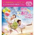 最後から二番目の恋 beautiful days コンパクトDVD-BOX<スペシャルプライス版>