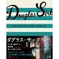 ダグラス・サーク Blu-ray BOX