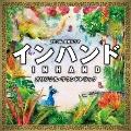 TBS系 金曜ドラマ インハンド オリジナル・サウンドトラック