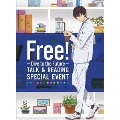 Free!-Dive to the Future- トーク&リーディング スペシャルイベント<朗読劇台本付数量限定版>