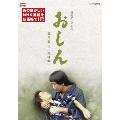 連続テレビ小説 おしん 完全版 三 試練編(新価格)[NSDX-23971][DVD] 製品画像