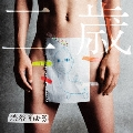 二歳 [CD+DVD]<初回限定盤>