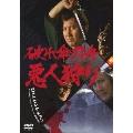 破れ傘刀舟 悪人狩り ベストセレクション DVD-SET