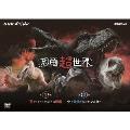 NHKスペシャル 恐竜超世界 BOX DVD