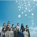 初恋至上主義 [CD+DVD]<初回限定仕様/Type-A>