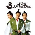 3人の信長 豪華版 [Blu-ray Disc+DVD]<豪華版>