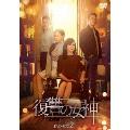 復讐の女神 DVD-BOX2