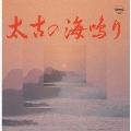 太古の海鳴り<期間限定盤>