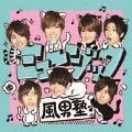 ミュージック [CD+DVD]<初回限定盤B>