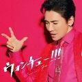 ウォンチュー!!! [CD+DVD+ブックレット]<初回生産限定盤>