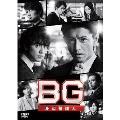 BG ~身辺警護人~2020 DVD-BOX